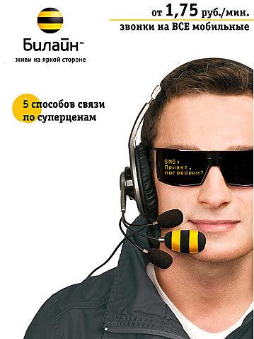 """Bee-Line"" mobile operator"
