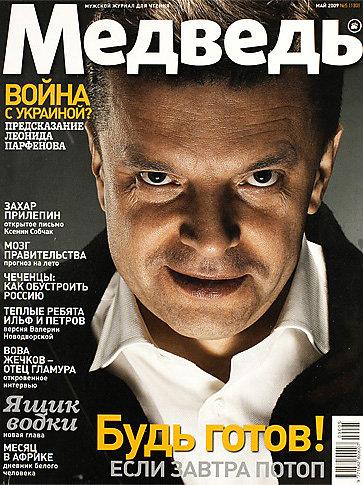 """""""Medved"""" magazine"""