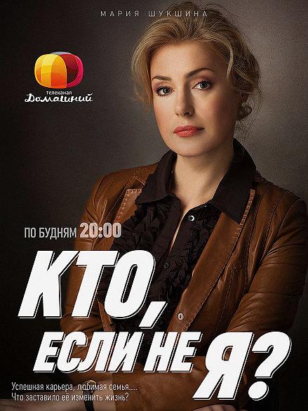 "TV-Channel ""Domashny"""