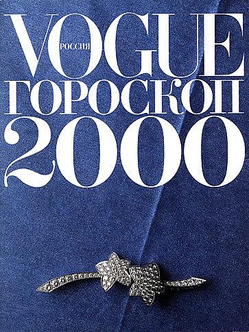 """""""Vogue"""" magazine"""